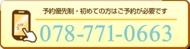 電話番号:0787710663