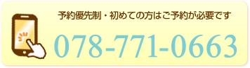 078-771-0663