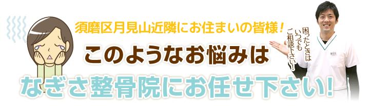 須磨区月見山近隣にお住まいの皆様!このようなお悩みはなぎさ整骨院にお任せ下さい!