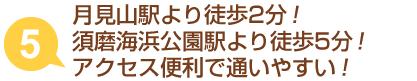 月見山駅より徒歩2分!須磨海浜公園駅より徒歩5分!アクセス便利で通いやすい!