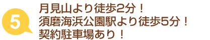 月見山駅より徒歩2分!須磨海浜公園駅より徒歩5分!契約駐車場あり!