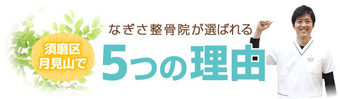 須磨区月見山で、なぎさ整骨院が選ばれる5つの理由