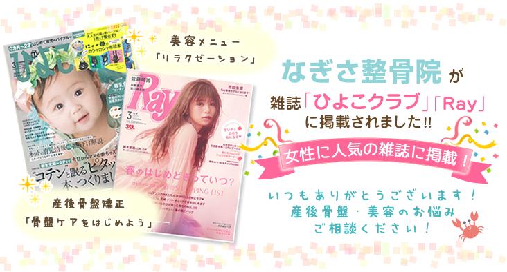 なぎさ整骨院が女性に人気の雑誌に掲載されました!